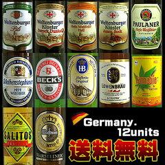 ビール・洋酒>ビール・地ビール>輸入ビール>セット・詰め合わせ【12本セット】【送料無料】 ド...