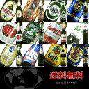 【送料無料】【第二弾】 世界の超人気ビール12本セット 【tohoku】【YDKG-kj】【smtb-td】