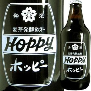 業務店用なので市販ではあまりみかけられないホッピーです[お店ホッピー] 黒ホッピー Hoppy B...