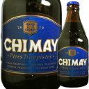 シメイ トラピスト ビール ブルー NEWラベル [330ml][輸入ビール][瓶ビール][ベルギー]
