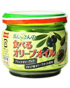 【株式会社宝幸】食品>缶詰・瓶詰>瓶詰>その他具だくさんの食べるオリーブオイル ブラックオリ...