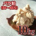 酒粕 / 酒粕(バラ粕)55?65%精米 10kg / 酒粕 大吟醸