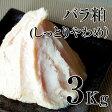 酒粕 酒粕(バラ粕) しっとりめ 3kg 純米酒粕 甘酒、粕汁に最適!
