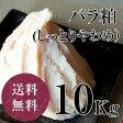 酒粕 酒粕(バラ粕) しっとりめ 10kg 【全国送料無料】純米酒粕 甘酒、粕汁に最適!