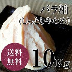 酒粕 / 酒粕(バラ粕) しっとりめ 10kg 【全国送料無料】