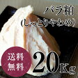 酒粕 酒粕(バラ粕) しっとりめ 20kg 【全国送料無料】純米酒粕 甘酒、粕汁に最適!