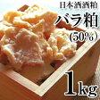酒粕(バラ粕)50%精米 1kg 純米大吟醸 甘酒 粕汁 粕漬 健康食品 発酵食品