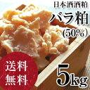 酒粕 / 酒粕(バラ粕)50%精米 5kg / 酒粕 大吟醸 【全国送料無料】