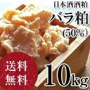 【全国送料無料】純米大吟醸(50%精米)の酒粕をお求めやすい価格で!酒粕(バラ粕)10kg