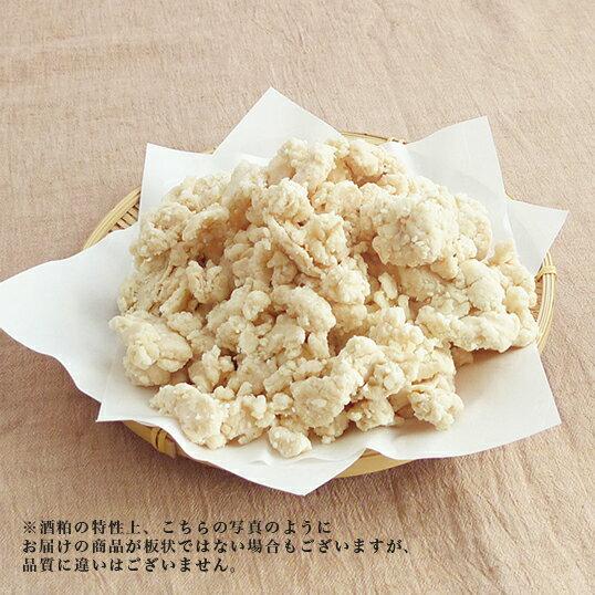 酒粕 バラ粕 55~65%精米純米酒粕 3kg