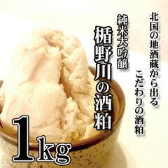 酒粕 / 楯野川の酒粕 1kg 純米大吟醸 / 酒粕 大吟醸
