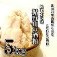 酒粕 /楯野川の酒粕 5kg 純米大吟醸 / 酒粕 大吟醸