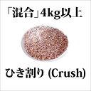Weyermann カラメル薄い(EBC60〜80)「混合」4kg以上クラッシュ(ひきわり)100g