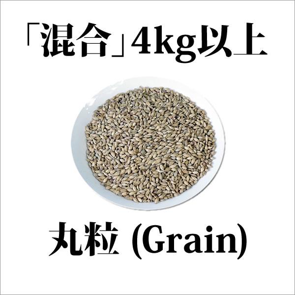 米・雑穀, 麦 (EBC8.3)4kg100g