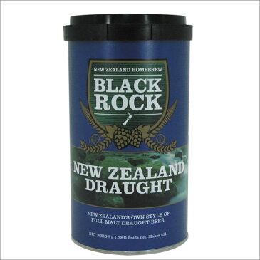 ブラックロック ニュージーランドドラフト 1700g