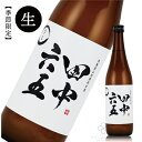 田中六五 たなかろくじゅうご 糸島産山田錦純米 生酒 720ml