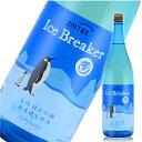 敬老の日 ギフト 玉川(たまがわ) Ice Breaker(アイス ブレーカー) 純米吟醸無濾過生原酒 1800ml