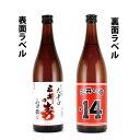 三井の寿 +14 大辛口純米吟醸 山田錦 720ml