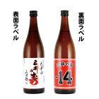 三井の寿+14大辛口純米吟醸山田錦720ml