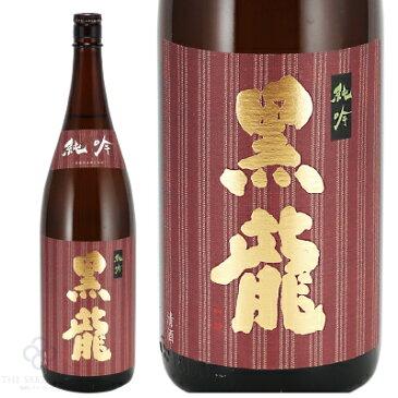黒龍 こくりゅう 純米吟醸 1800ml