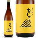 美和桜(みわさくら) 辛口純米 おにぎり 1800ml