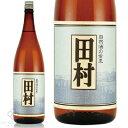 お中元 酒 ギフト 仁井田本家 田村 純米 720ml たむら 日本酒