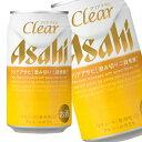 【3ケースで送料無料】アサヒ クリアアサヒ 350ml×24缶