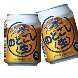 キリン のどごし<生> 250ml×24本 「北海道、沖縄、離島は送料無料対象外です。」【送料無料】