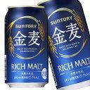 【3ケースで送料無料】【2月15日出荷開始】サントリー 金麦 350ml×24缶