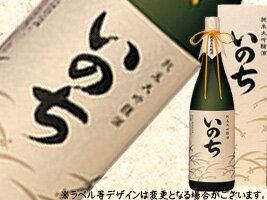 純米大吟醸 いのち 1800ml【代引不可商品】(大和川酒造店 福島県)