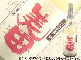 美田 山廃純米 にごり酒 1800ml