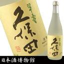 本年最終入荷!次回は2012年5月以降となります。久保田 翠寿 大吟醸 生酒 720ml 佐川クール[冷...