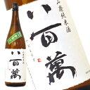 杉錦 山廃純米 「八百萬」1800ml