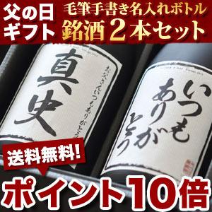 2012/父の日/芋焼酎/麦焼酎/日本酒/ポイント10倍/送料無料/豪華2本セット/プレゼント[2012年 ...