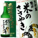 龍力 大吟醸 米のささやき YK40-50 720ml