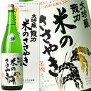 龍力 大吟醸 米のささやき YK40-50 1800ml (紙箱入)