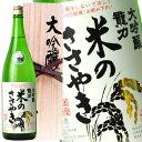 龍力 大吟醸 米のささやき YK40-50(木箱入) 1800ml