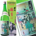 男山特別純米「国芳乃名取酒」1800ml