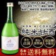 【3月30日出荷開始】[送料無料]千代菊 純米甘酒 500g×6本セット12本まで1配送でお届けします。