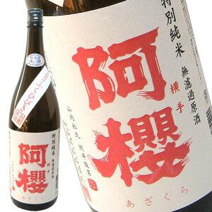 阿櫻 特別純米 無濾過生原酒 ふくひびき仕込み 1800ml
