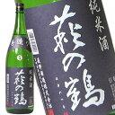 萩の鶴 手造り純米酒 1800ml
