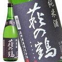 萩の鶴 手造り純米酒 720ml