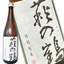 萩の鶴 特別純米酒 720ml