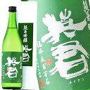 英君 純米吟醸 「緑の英君」 720ml[箱入り]【7月26日出荷開始】