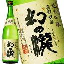 皇国晴 幻の瀧 純米吟醸 1800ml