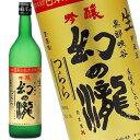 皇国晴 幻の瀧 吟醸生貯蔵酒『つらら』 720ml