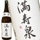 満寿泉 純米酒 1800ml