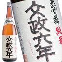 天狗舞 純米酒「文政六年」 1800ml[箱なし]