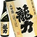 龍力特別純米「黒ひげ」1800ml