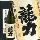 龍力 特別純米 「黒ひげ」 720ml